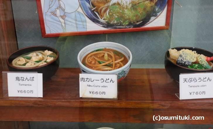 京都の地元民が昔から食べている味を知るのも京都観光だと思います