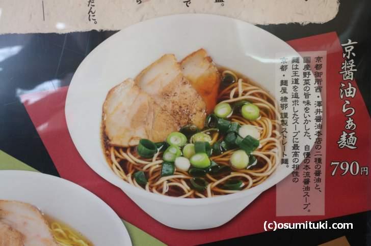 京醤油らぁ麺 790円