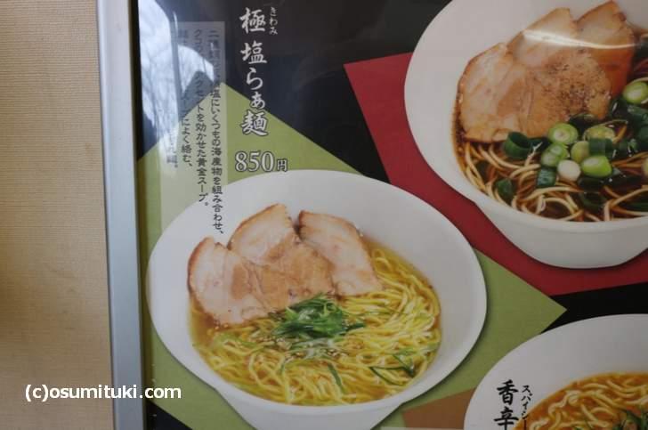 極塩らぁ麺 850円