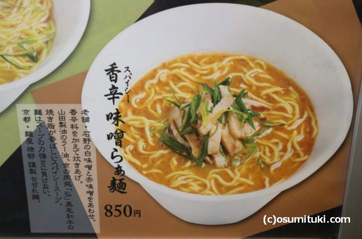 香辛(スパイシー)味噌らぁ麺 850円