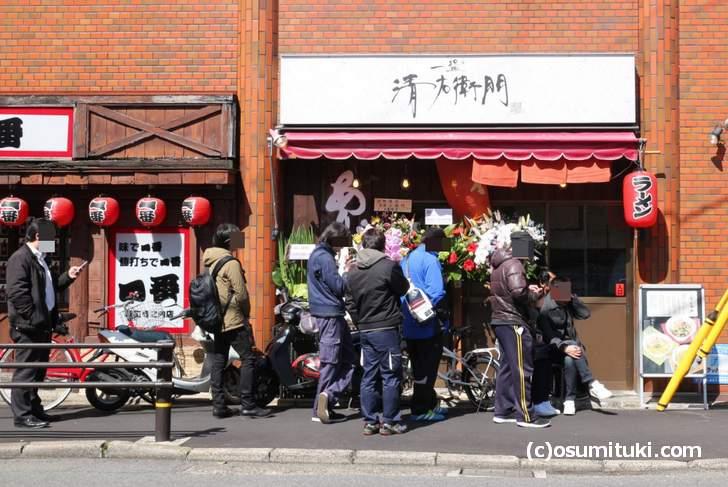 上京区のラーメン注目新店は「一盌 清右衛門」