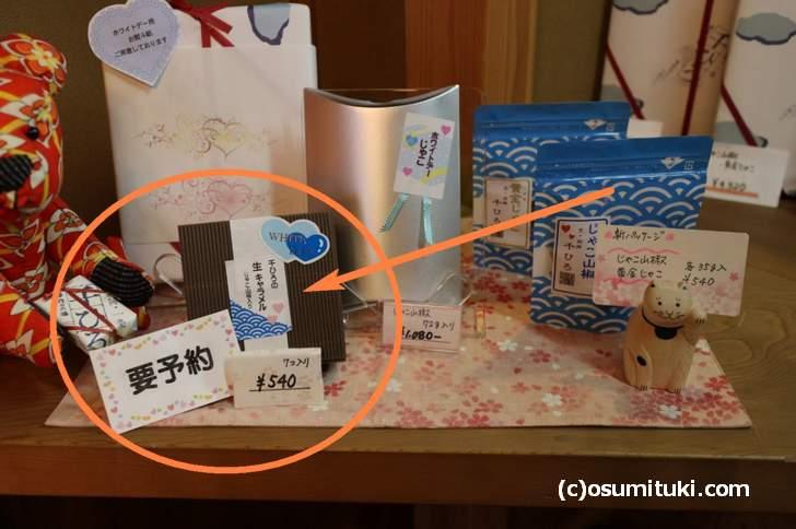 「生キャラメル じゃこ山椒入り」540円