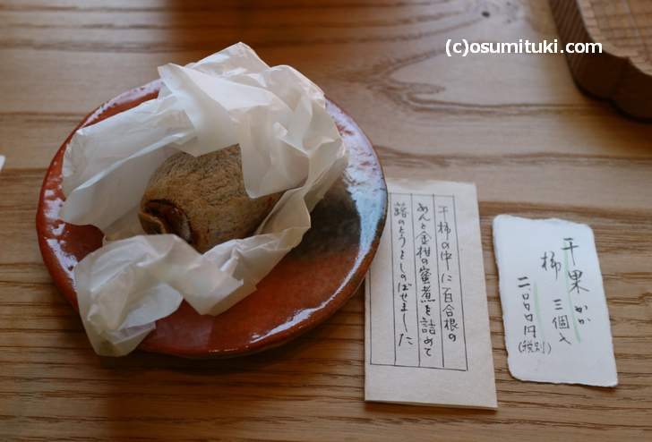 こちらは「干し柿」3個 2000円(税別)
