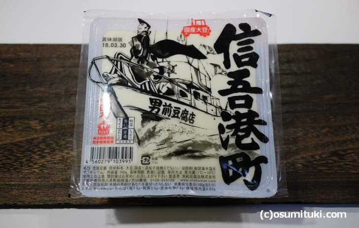 男前豆腐店の主力製品「信吾港町」