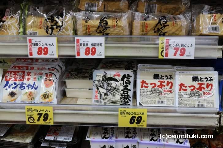 京都のスーパーなら扱っている信吾港町(男前豆腐店)
