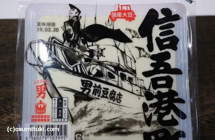 信吾港町(男前豆腐店)は煮物でもくずれない豆腐でした