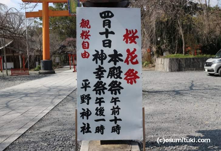 2018年の桜花祭は4月10日10時から開催です