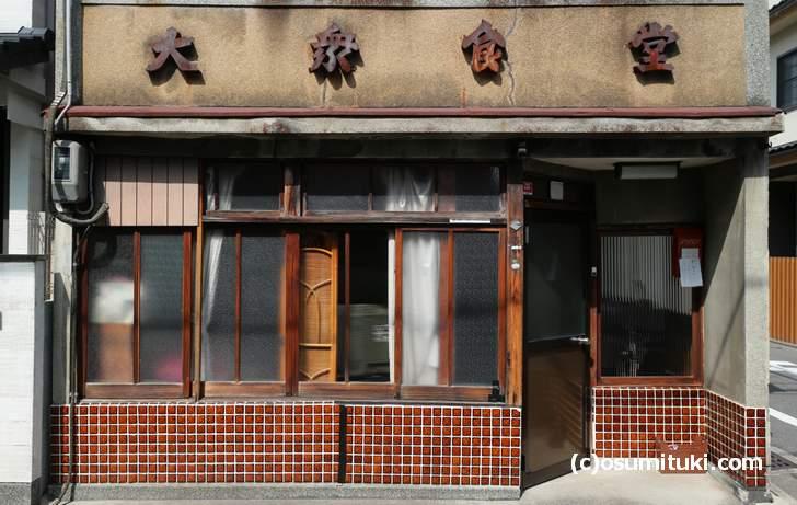 中京区にある大衆食堂、すでに閉店していますが同様のお店が京都にはまだあります