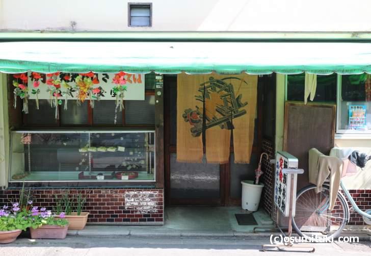 大将軍の妖怪ストリートにある「みやこ食堂」さんは激渋食堂です