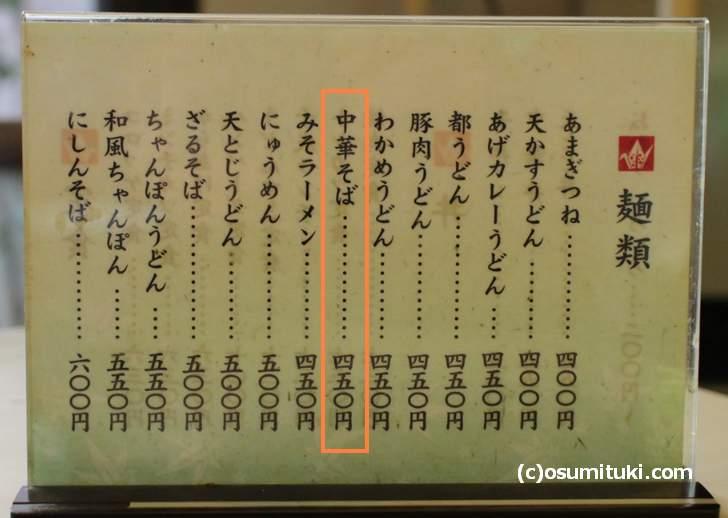 中華そば450円、定食も630円程度です