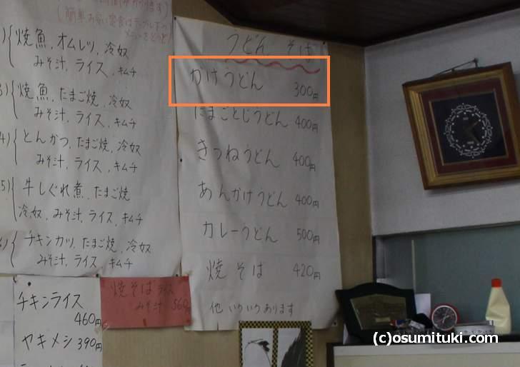 素うどん300円、ラーメン420円は安い!