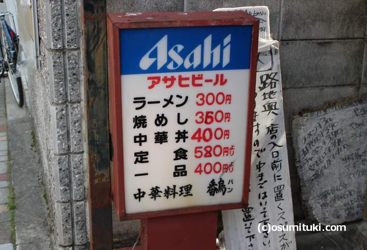 なんとラーメン300円