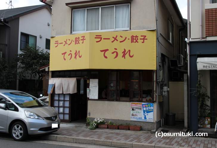 ラーメンてうれ、昭和の値段でラーメンを出すお店です