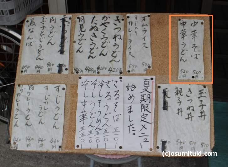 最近はラーメン500円で食べられるお店も少なくなりました