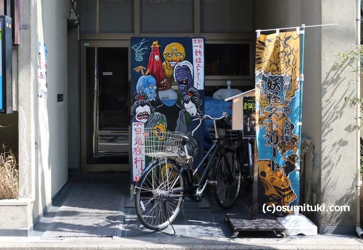 京都の妖怪ストリートは北野天満宮に近い商店街で、作り物からリアルまで色々な妖怪がいます