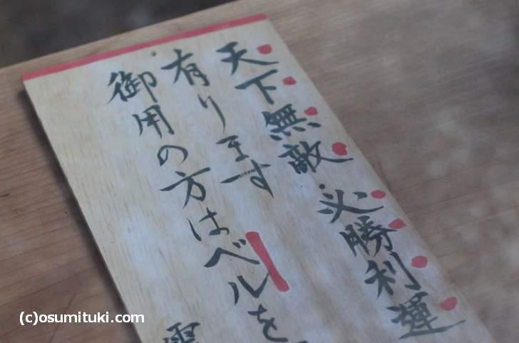 今回は京都にある天下無敵になれる神社へ行ってみようと思います