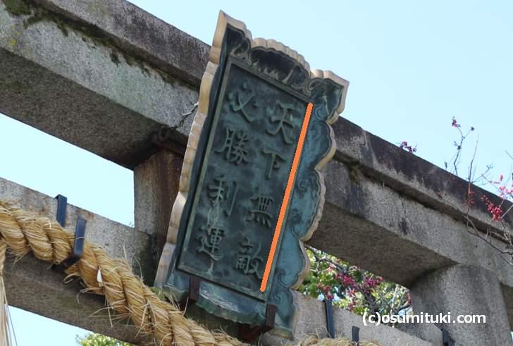 京都にある「天下無敵神社」