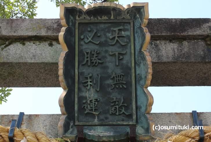 霊光殿天満宮 @京都には「天下無敵」になれる神社がある