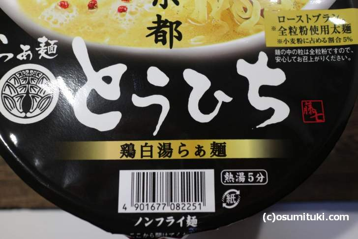 らぁ麺とうひち 監修のカップ麺は全国のコンビニやスーパーで販売中