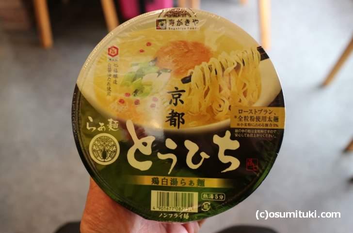 お店で販売記念限定ラーメンを食べて入手したカップ麺