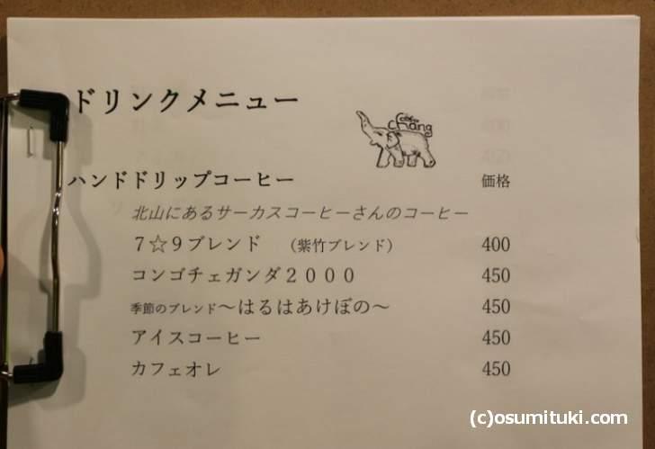 コーヒーは400円からなのでお手軽な価格設定です