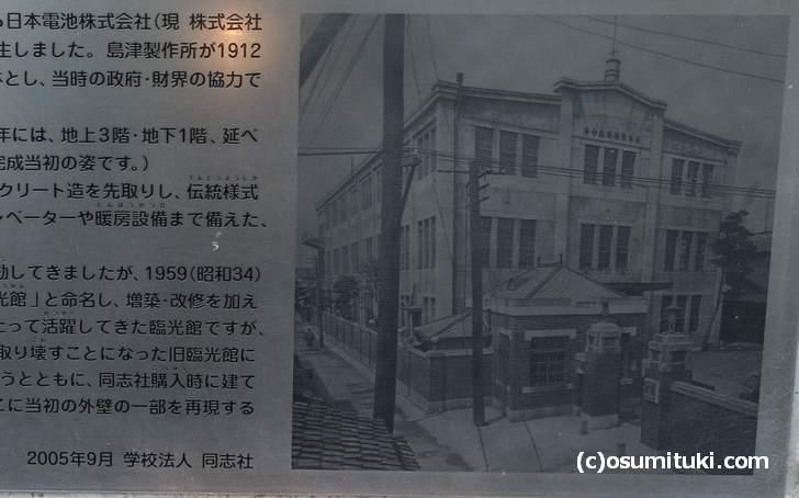 当時、今出川新町にあった「日本電池」の社屋写真
