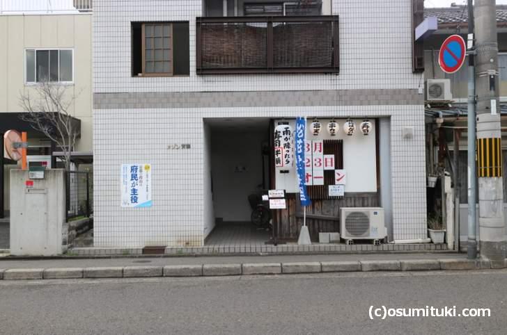 円町で新店オープンする居酒屋「なか善」