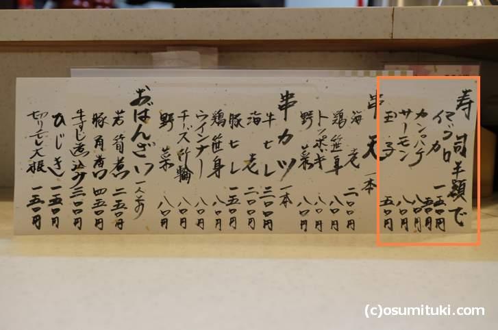 こちらが雨の日メニュー、お寿司が半額表記になっています