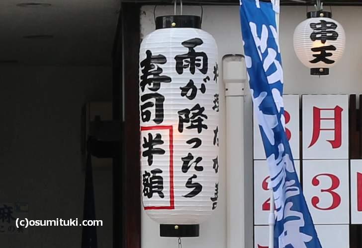 雨が降ったら 寿司半額 と書かれた提灯