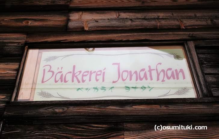 ベッカライ・ヨナタン(Backerei Jonathan)は京都の京北(山奥)にあります