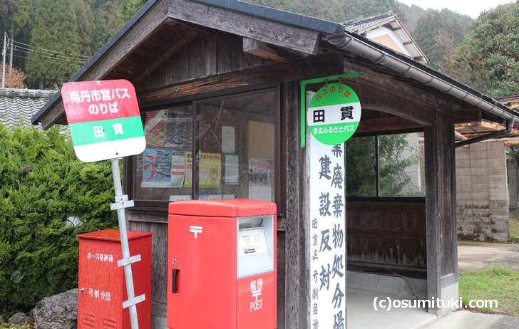 京都・京北にある超ローカルバス停「田貫(たぬき)」の近くにベッカライ・ヨナタンはあります