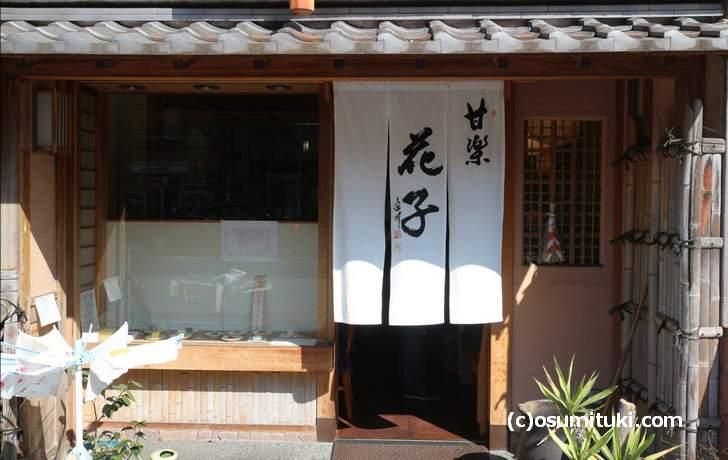 丸太町「甘楽 花子」さん、テナントビルの所有者が変わり出ていくことになりました