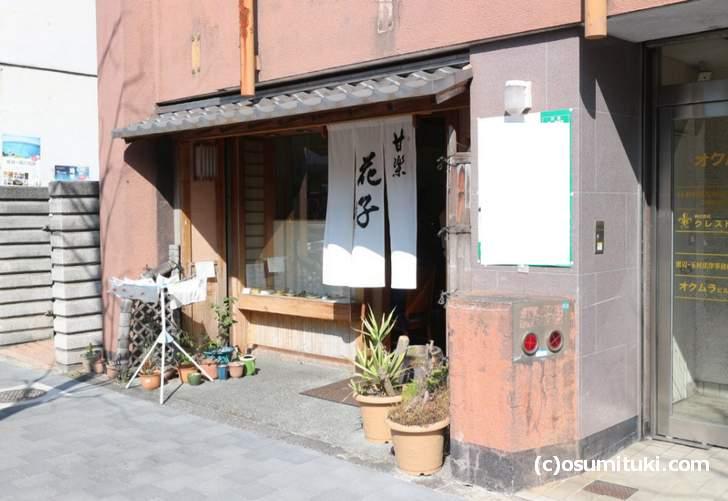 烏丸丸太町にある「甘楽 花子」の店舗