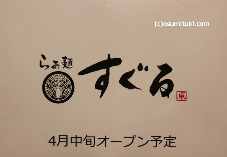 京都に新しいラーメン店「らぁ麺すぐる」が2018年4月中旬に新店オープン