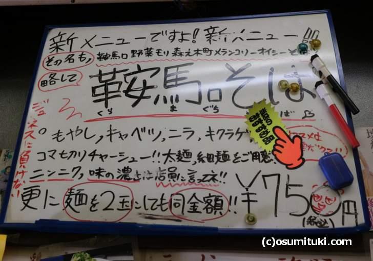 鞍馬口そば、麺は2玉まで、具材タップリで750円のラーメンです