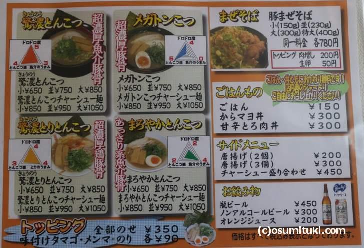 驚麺屋メニュー(2018年3月版)