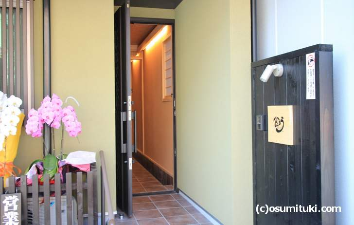 京都・北山大宮で2018年2月3日に新店オープン