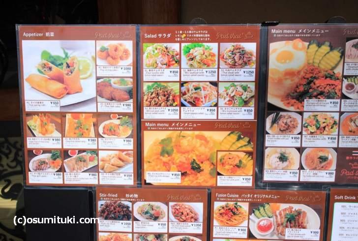 タイ料理の値段は850円~1000円前半くらいです