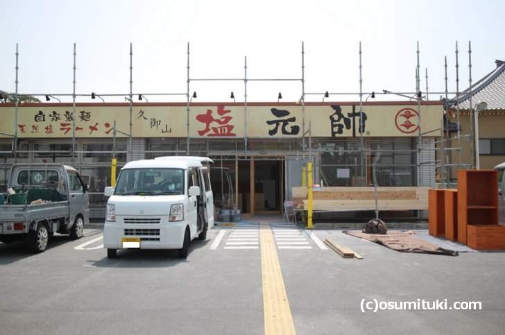 久御山塩元帥の外観写真(2018年4月2日撮影)