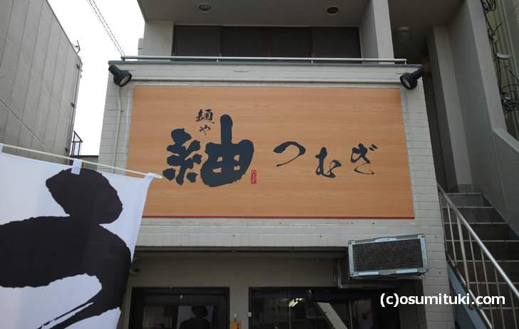ラーメン店「麺や 紬 つむぎ」は豚骨醤油ラーメンと味噌ラーメンがあります