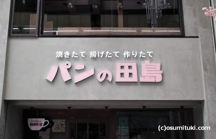 「パンの田島 店 新京極店(仮称)」が開店準備中
