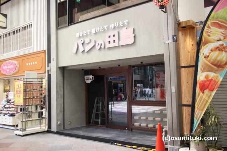 「MOVIX京都」のお向かいでオープン準備中の「パンの田島 新京極店」