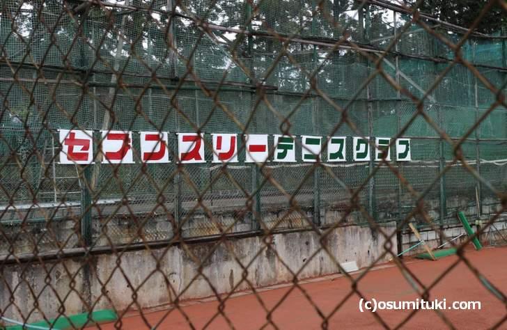 京都・鷹峯にあるテニスコート、ここであの天才的なテニスプレイヤーが生まれたのです