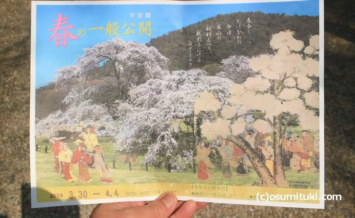 平安郷 2018年「春の一般公開」チラシ