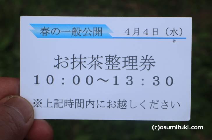 平安郷の「お抹茶整理券」をゲット