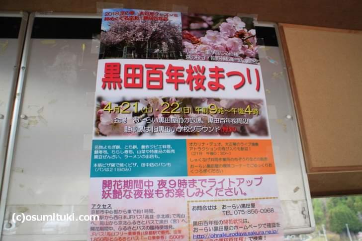 2018年4月21日~22日に「黒田百年桜まつり」が開催予定