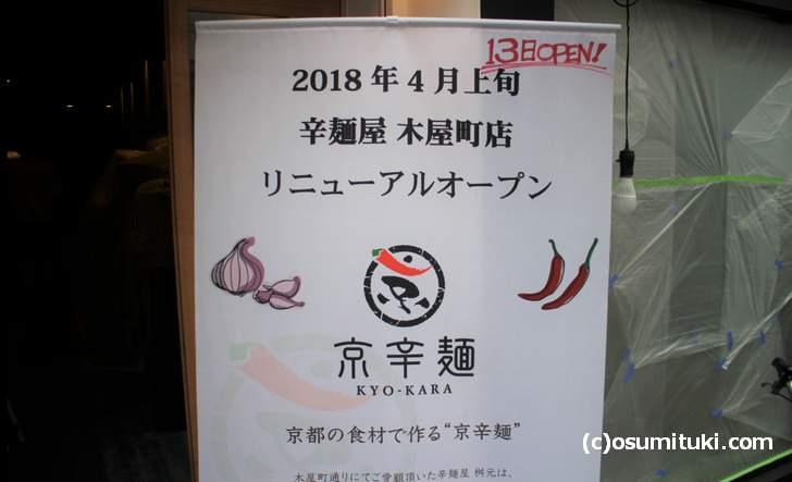 麺屋 桝元は、京辛麺 KYO-KARA として生まれ変わります