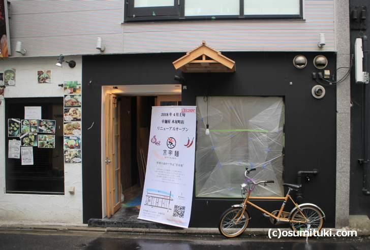 京辛麺 木屋町店 2018年4月13日に新店(移転)リニューアルオープン