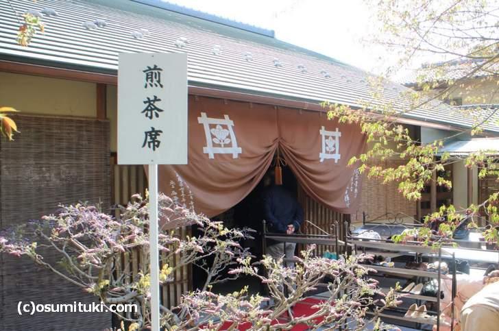 常照寺の書院で行われている「煎茶席」