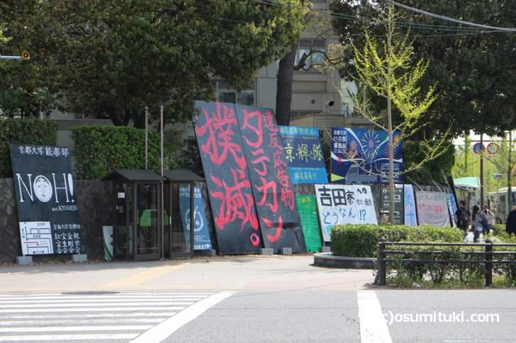 京都大学に新しい立て看板「タテカン撲滅」が設置